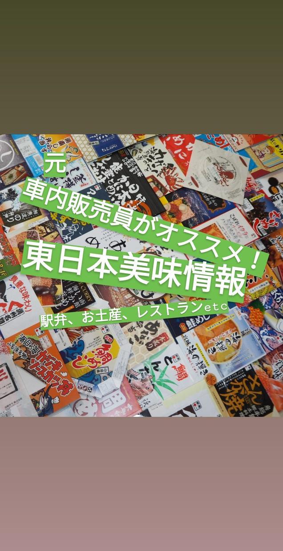 元車内販売員がオススメ!東日本の美味情報発信します これから東日本へ旅行する人へ!もっと知りたい人へ!