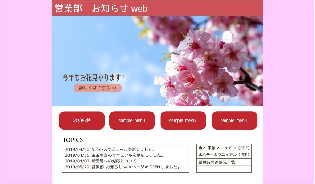 社内周知に最適!簡単なwebページ作成します 社内の「お知らせ」を、紙媒体からwebにしませんか?