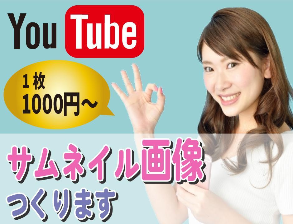 YouTubeのサムネイル作成します 目を引く派手なYouTubeサムネ制作します。 イメージ1