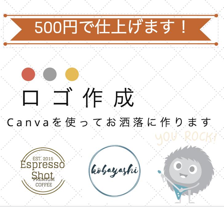 500円でロゴ作成します Twitterのアイコン、ヘッダー3日以内に作成します!