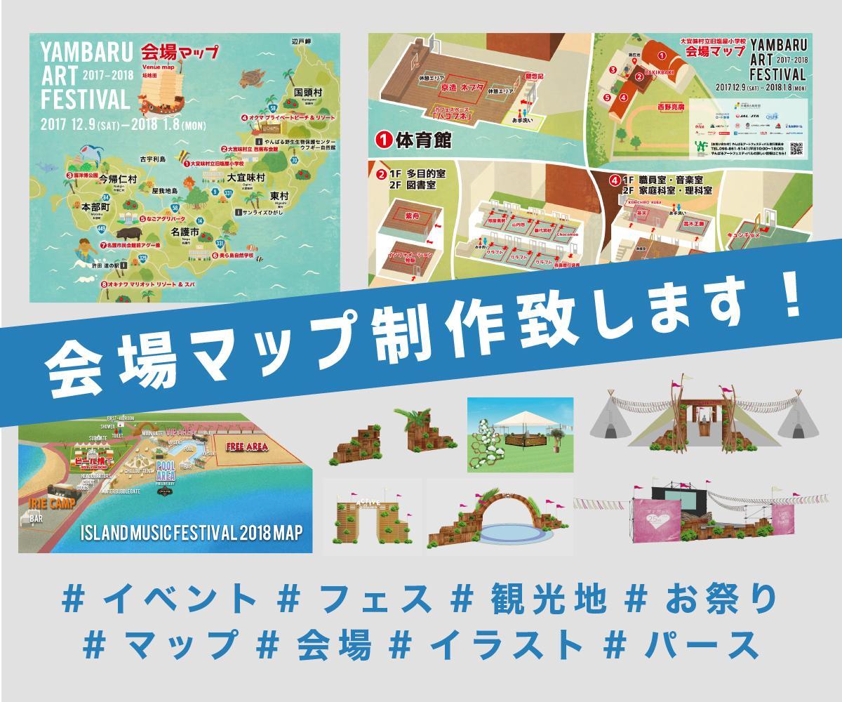 会場マップやルートマップ(地図)を制作します フェスやイベント、観光地に最適なマップデザインを提供します!