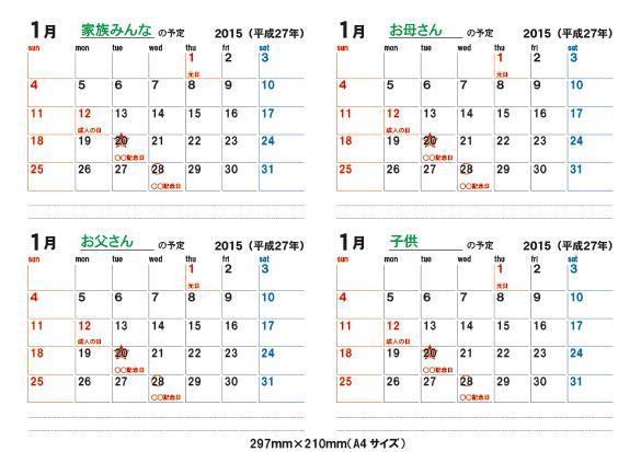 【学校行事に最適】家族や職場でみんなのスケジュール管理カレンダー!【A4サイズ】