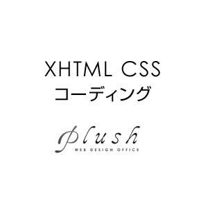 【XHTML+CSS】ホームページのコーディングします