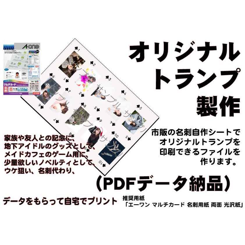 物販に最適!オリジナルトランプのデータを作ります 他人とかぶらないオリジナルグッズとして販売できます。