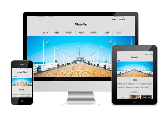 スマホ対応WEBページを迅速に作成します 数百あるデザインの中からお好きなものでホームページを作成