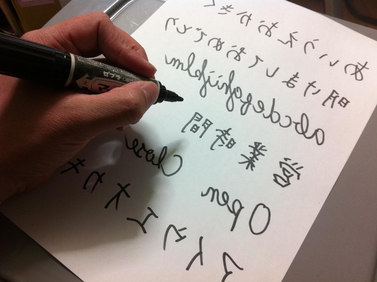 日本語、英語を鏡文字にします