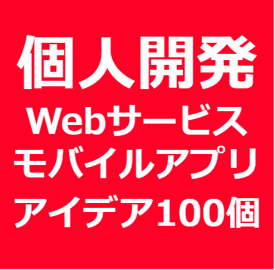 Webサービス・アプリ個人開発アイデア百個教えます プログラミングで副業!放ったらかしで継続収入を得るヒント集 イメージ1