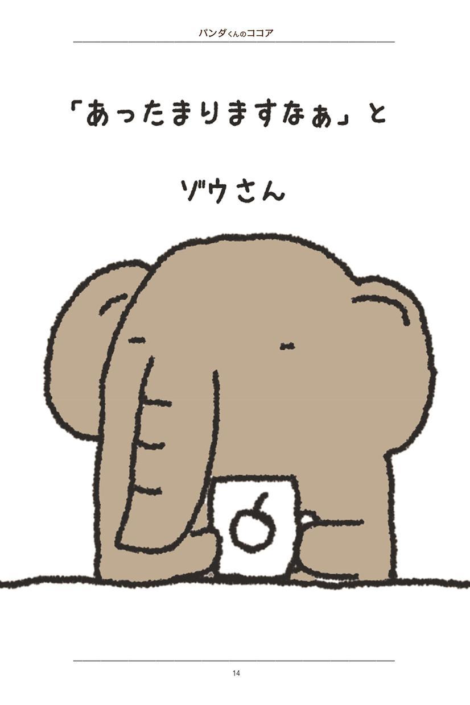 ココアの魅力と癒されキャラの絵本PDF差し上げます パンダくんのココア❤︎「冬のさむいさむーいある日のおはなし」