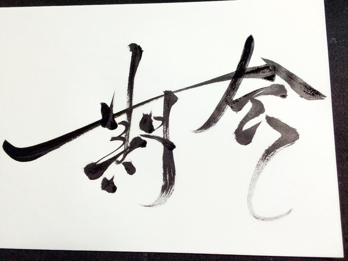 好きな漢字、言葉を筆文字にしたい方へ