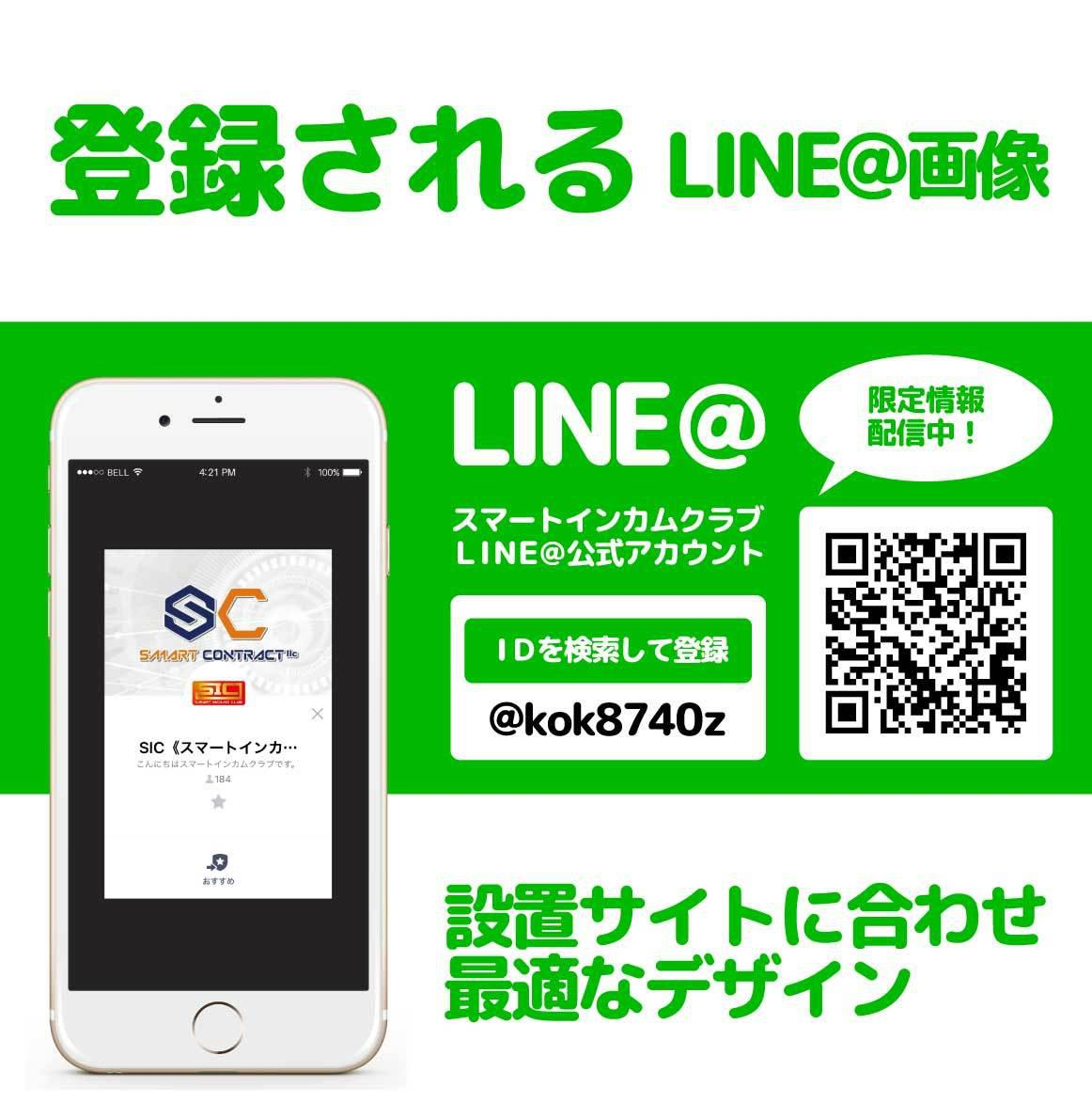 登録されるLINE@画像デザインします 企業イメージをワンランクアップ。洗練されたLINE@登録画像