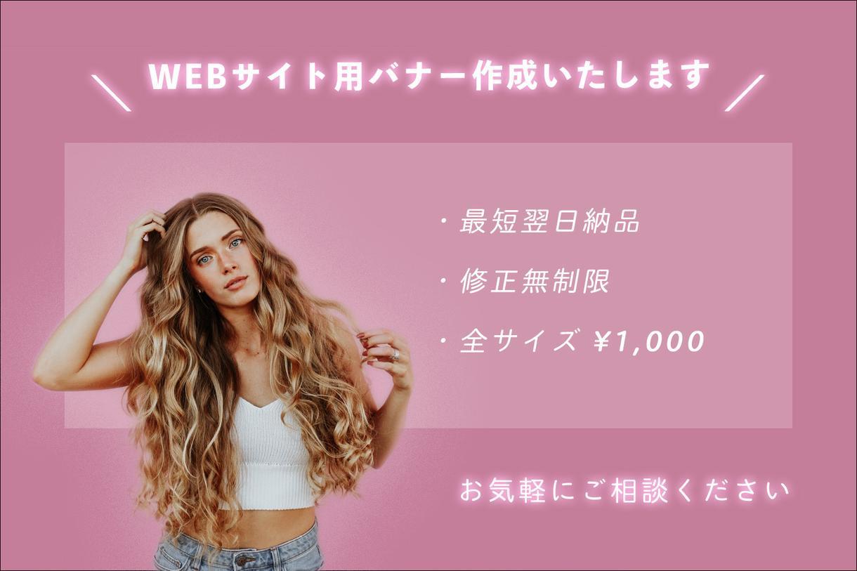 シンプルでトレンド感のあるバナーをお作りいたします ココナラ初心者の為、一律¥1,000で承ります。 イメージ1