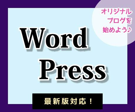Wordpressのインストールと設置代行致します 独自ドメイン等で新しくブログやサイトを始められたい方に。