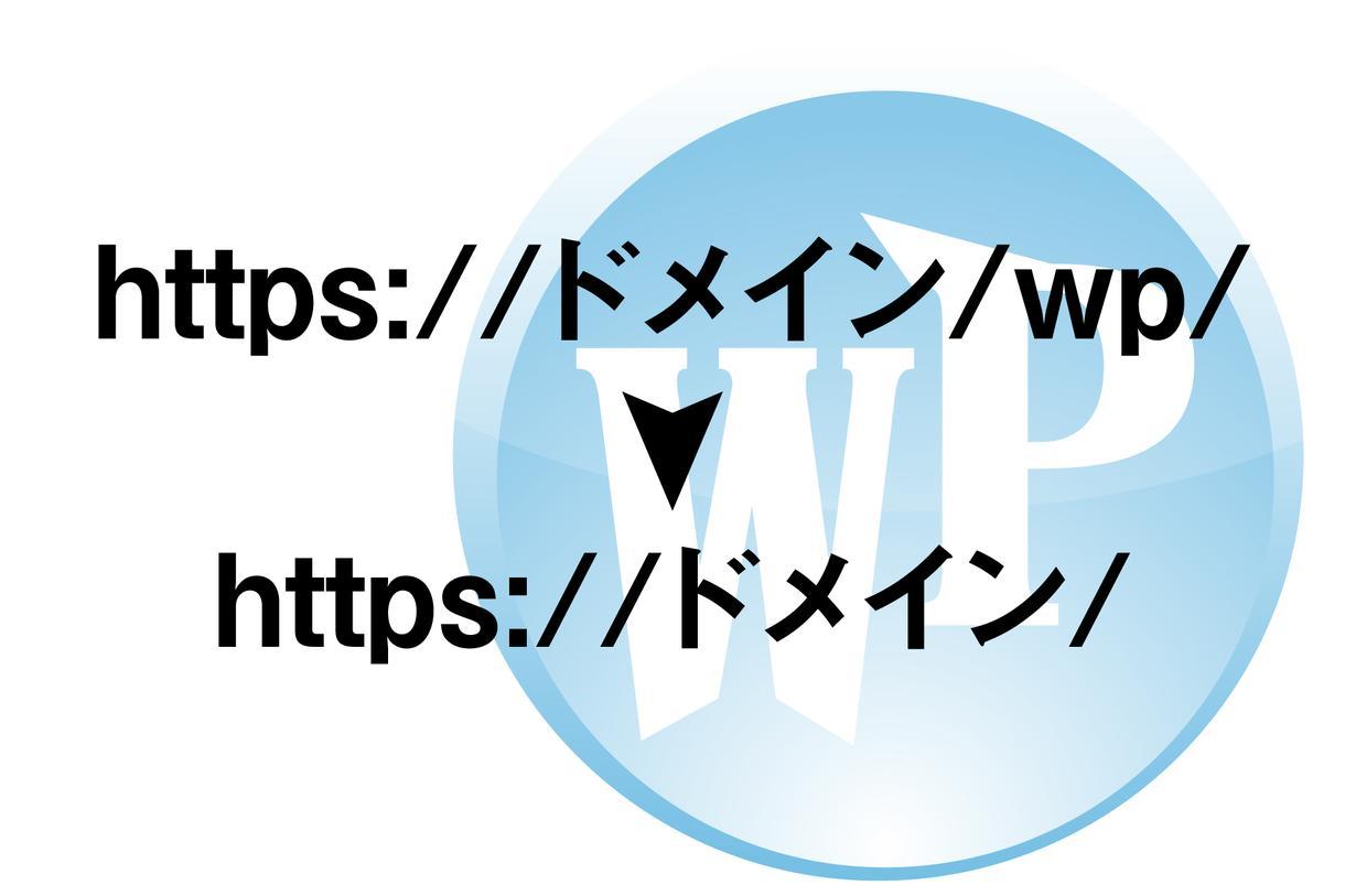 Wordpressをドメインのみで表示します サブディレクトリのWPをドメインのみで表示したい方に最適です イメージ1