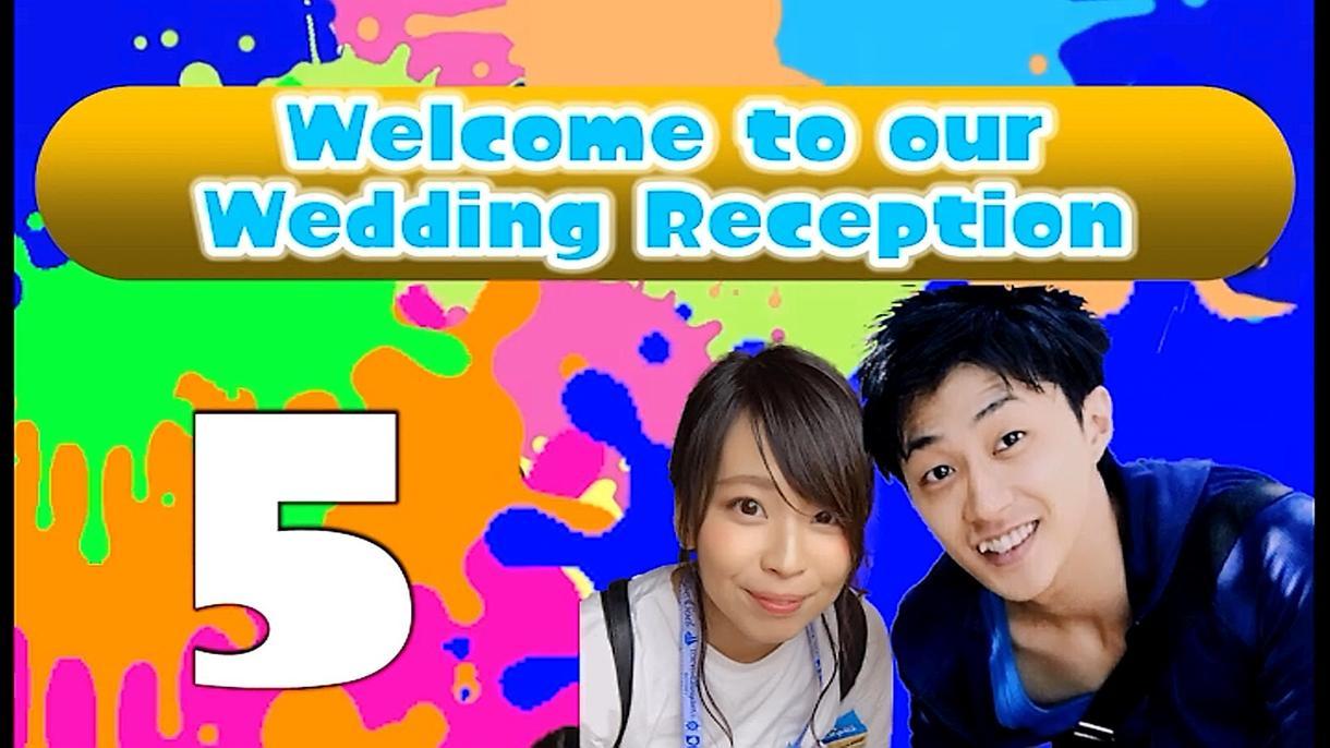 結婚式パロディオープニング制作します 式場をパット明るく楽しくするオープニングムービーです! イメージ1