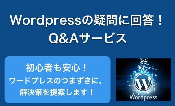 Wordpressの疑問・トラブルを解決します 初心者の方も安心!ワードプレスで困ったらお気軽にどうぞ!