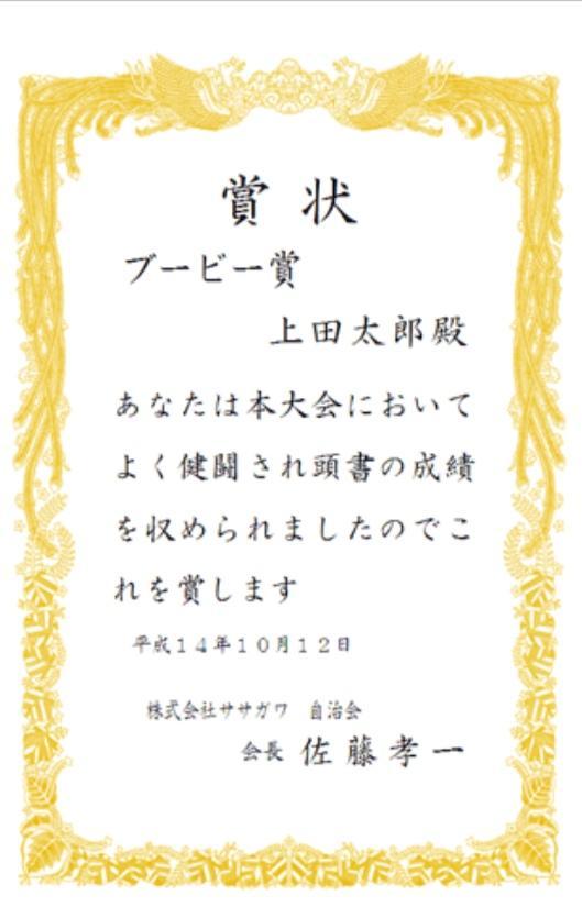 オリジナル賞状のPDFを製作します ...◇賞状製作のプロにお任せください◇