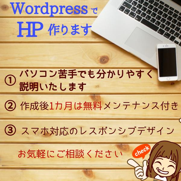 WordPressでホームページを作成します パソコンが苦手でも大丈夫!全力でサポートいたします!