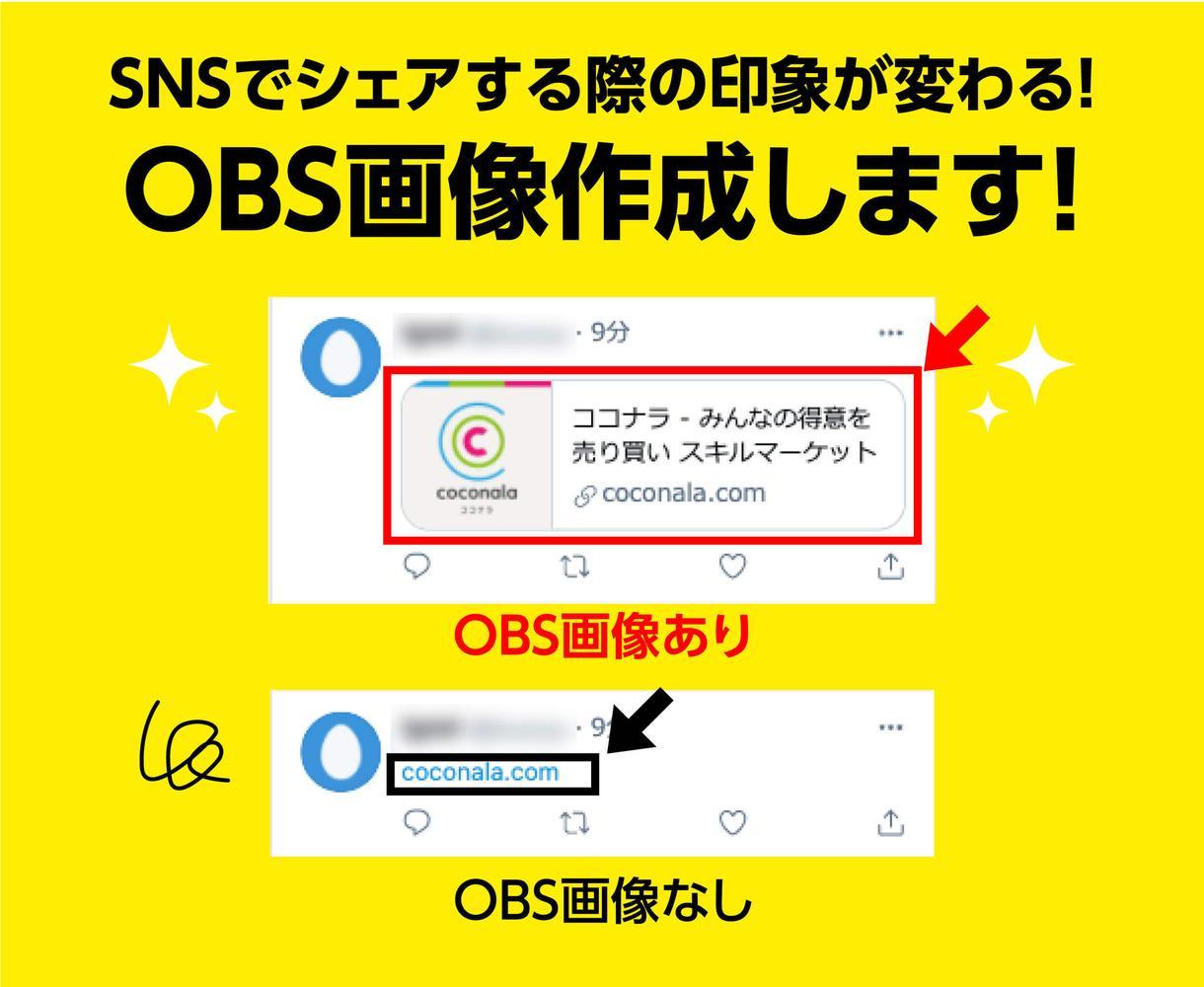 WEBサイトシェア用のサムネイル画像を作成します OGP画像を設置してクリック率アップ! イメージ1