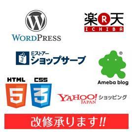 ホームページ/アメブロ等の改修、改善承ります サイトを良くしたい、そんなあなたへ。