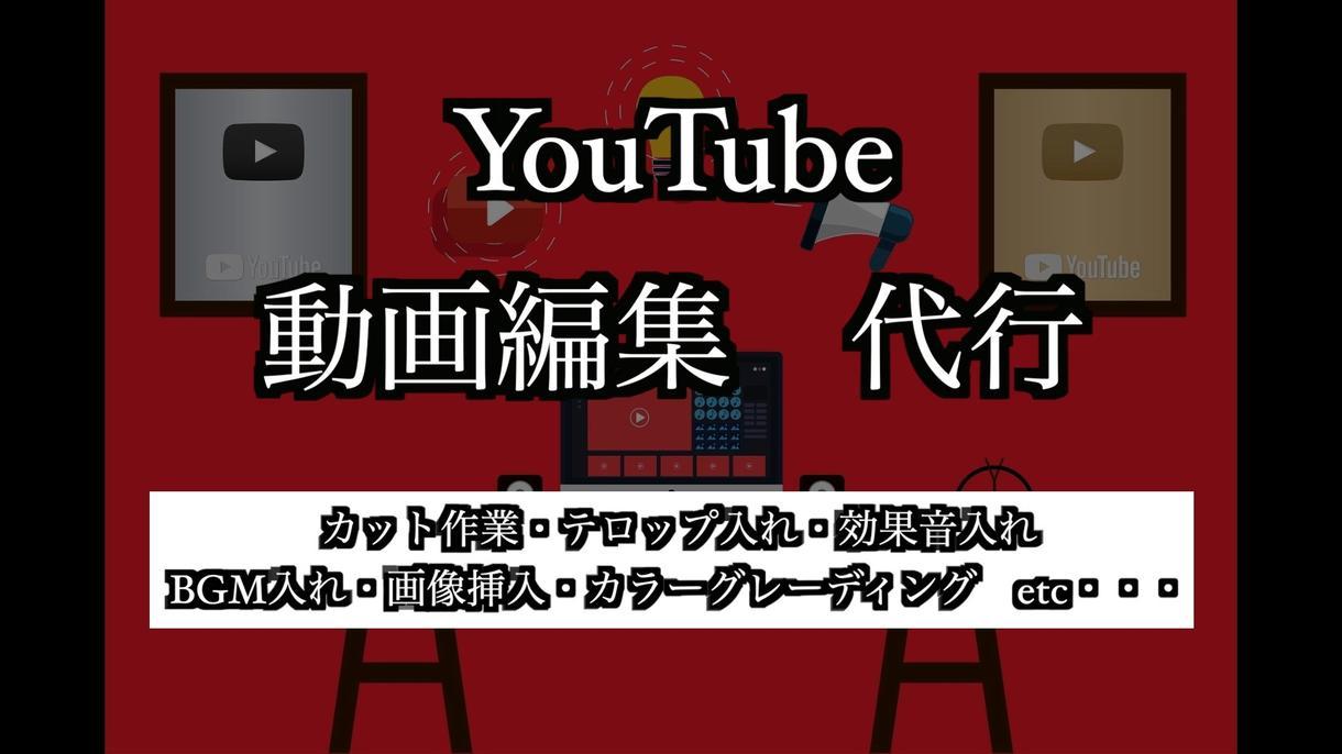 初回価格!破格!Youtubeの動画編集します 初めてなので格安にて承ります!編集センスに自信あります! イメージ1