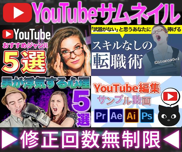 YouTubeサムネ【10月末まで格安】承ります 修正回数制限なしサムネイル作成→1,000円 イメージ1