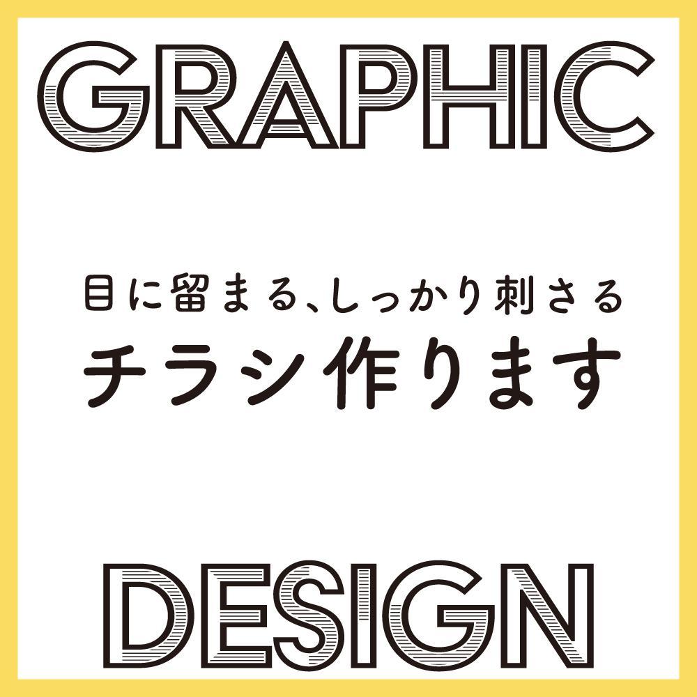 刺さるチラシ、プロのデザイナーがデザインします はじめての方も安心!広告代理店現役デザイナーが作ります イメージ1