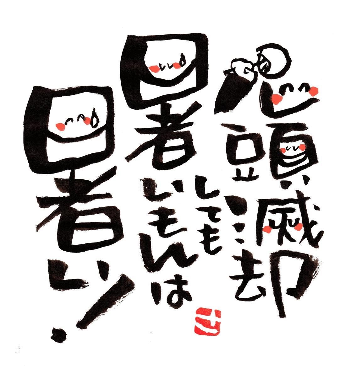 文字をかわいく、縁起良く、絵にデザインします テレビなどでも紹介された笑文字作家が文字デザインします