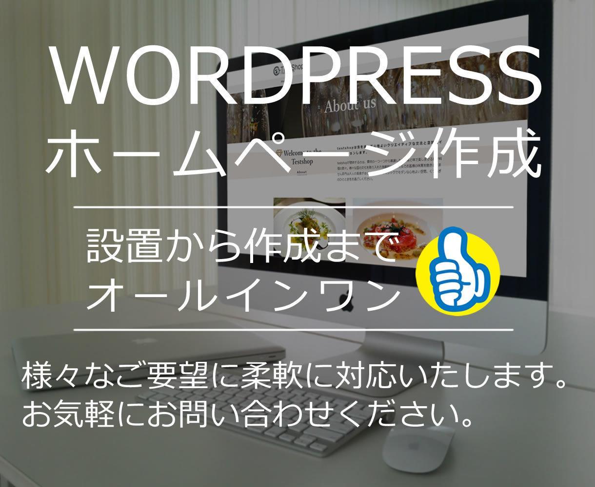 スマホ表示対応の本格ホームページを作成します 様々な端末での表示に対応したホームページをワードプレスで作成