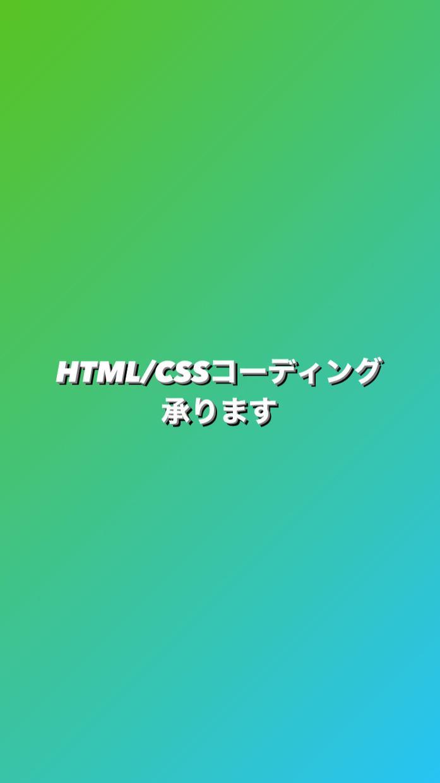 HTML/CSSコーディング承ります ◎忙しいあなたの代わりに◎コーディングだけを格安でご提供 イメージ1