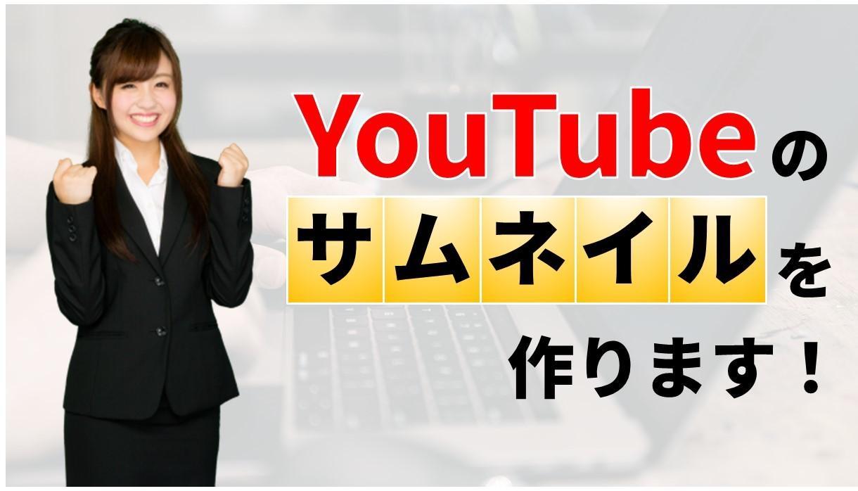 YouTubeのサムネイルを作ります YouTubeの再生回数を増やしたい方