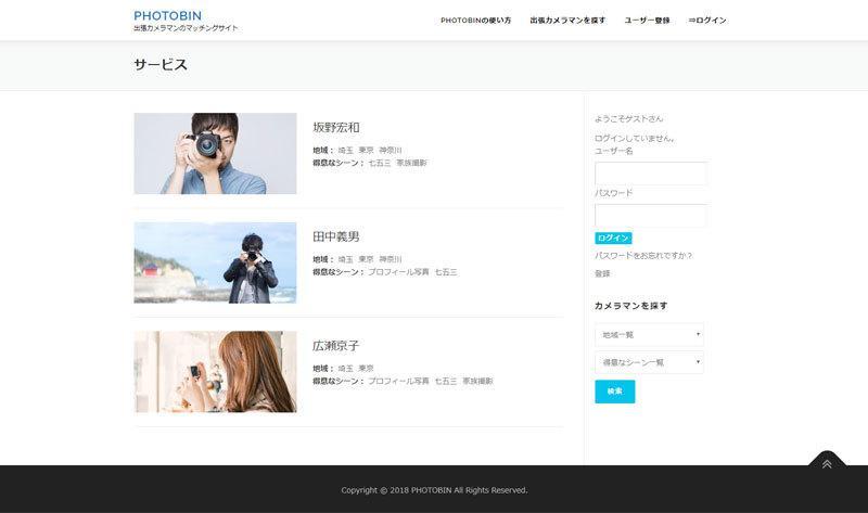 ワードプレスでビジネスマッチングサイトを作ります ■使い慣れたWordPressで簡単に更新できます!