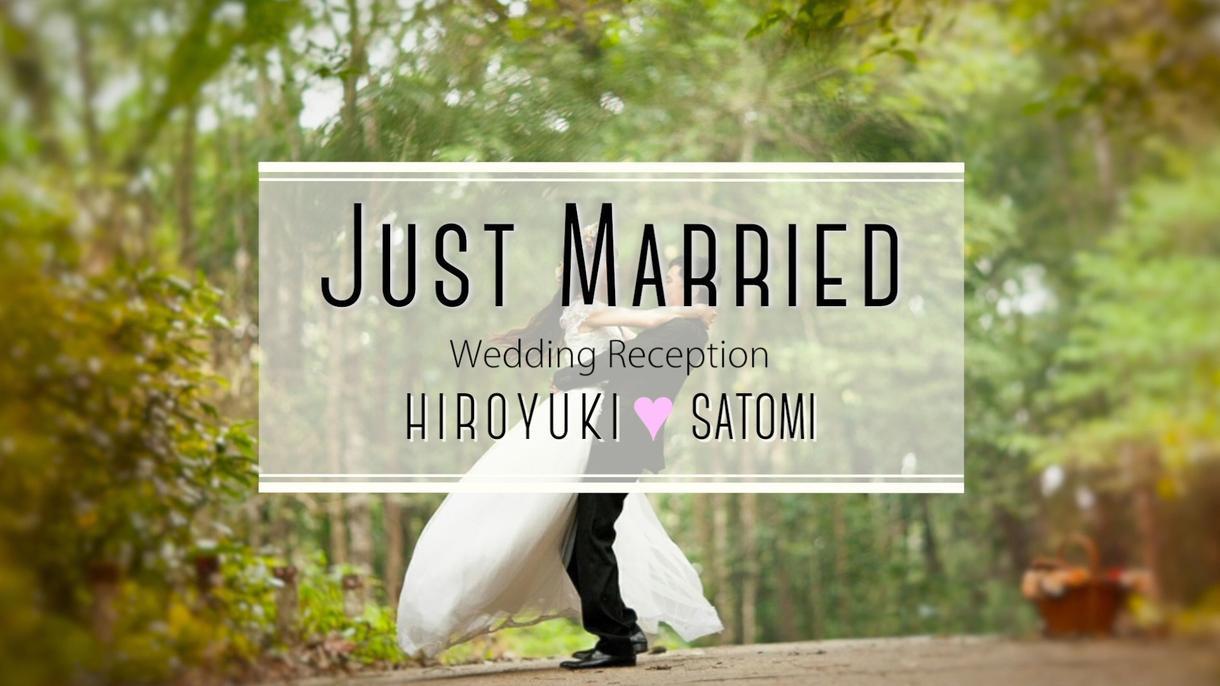 オシャレな結婚式オープニングムービー作ります 年間1,000組以上の制作実績があるプロだから安心して依頼