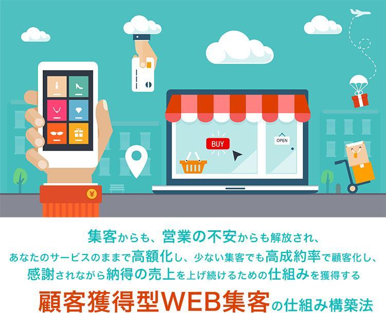 高額化×高成約率×安定Web集客の作り方教えます ◆集客疲れ?売込み苦手?な1人型起業家の方向け イメージ1