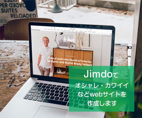 プロのデザイナーがJimdoでサイトを作成します 企業・個人までクオリティーの高いサイトを作成します。 イメージ1