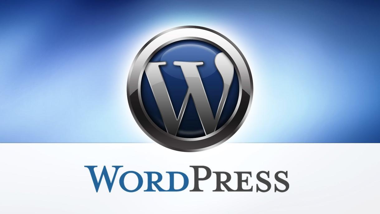 WordPressで、あなたのサイト構築手伝います WordPress初心者様、必見!手取り足取りお手伝いします