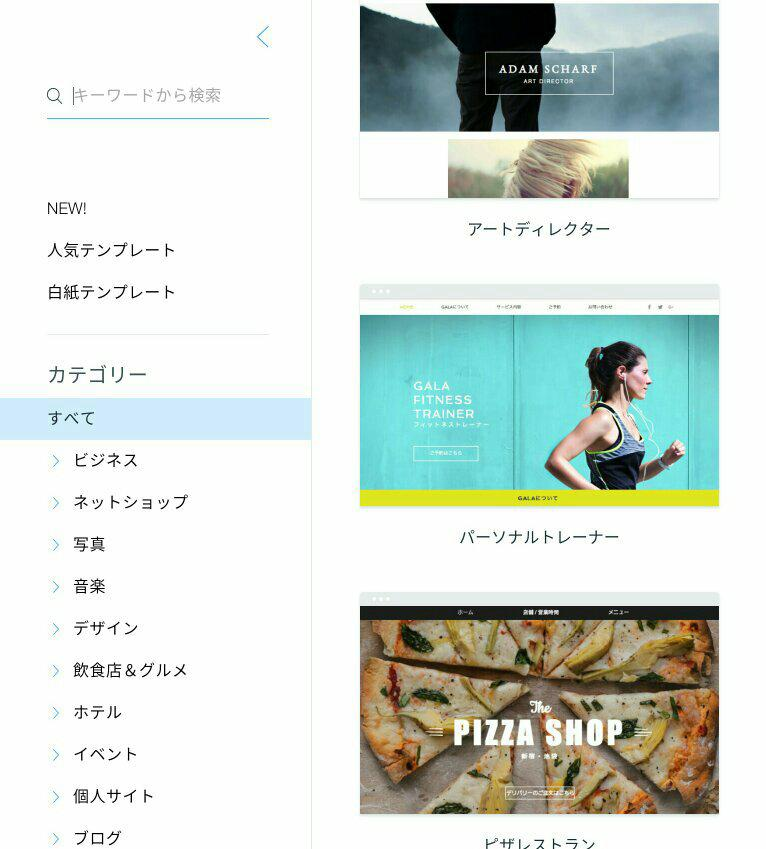 Wixでホームページ作成代行いたします 個人事業主様、小規模会社会社経営者様