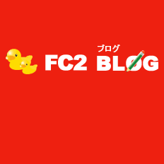 【FC2ブログ】オリジナルのデザインにしてみませんか?テンプレートのカスタマイズお受け致します♪