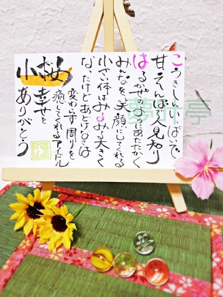 様々なお祝い事に心を込めてお書きします 結婚・出産・入学・還暦・父の日・母の日・誕生日などの贈り物に イメージ1