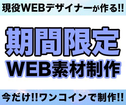 【期間限定!!】現役webデザイナーが作る!web素材!