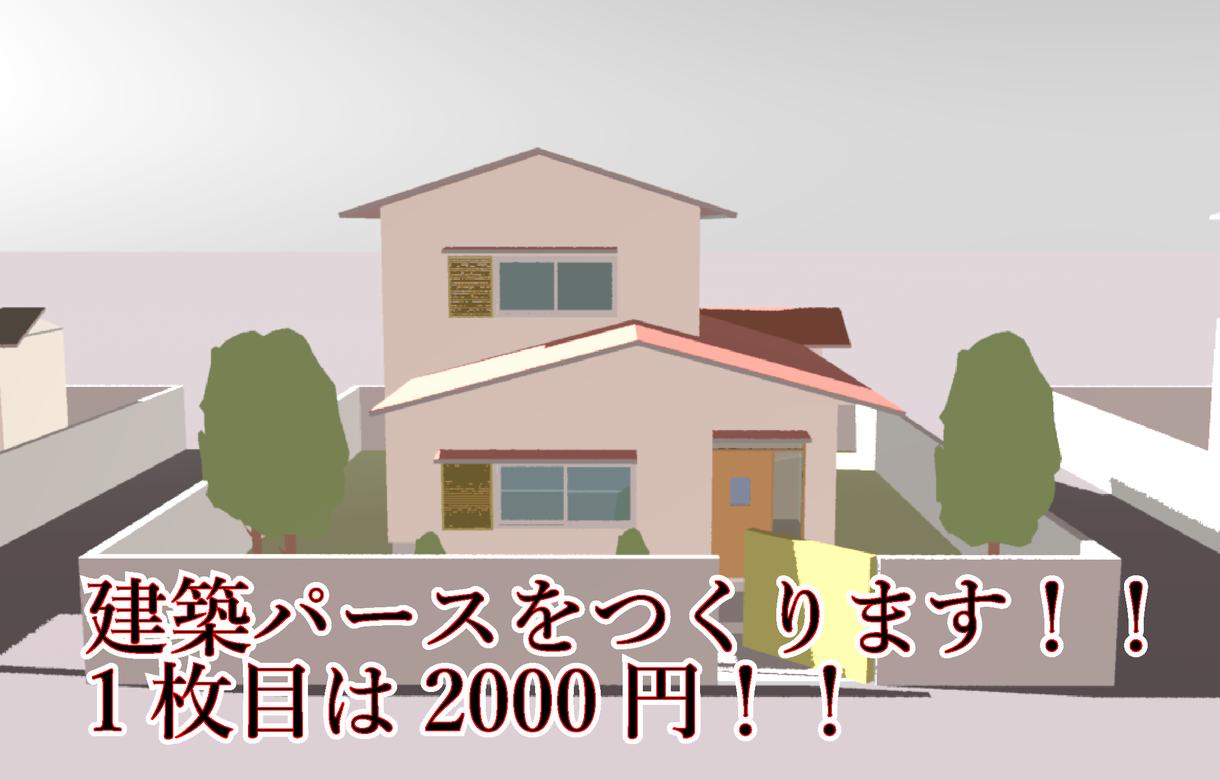 建物の3Dパースをつくります 図面とイメージでパースを作ります。 イメージ1