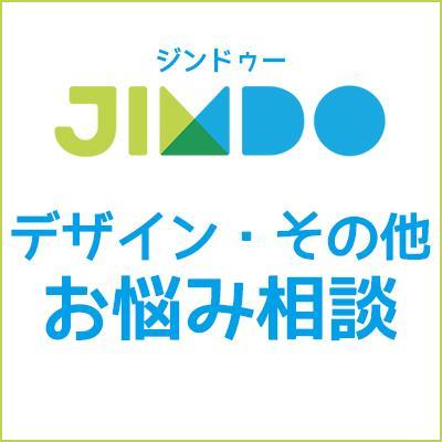 jimdoデザインその他ご相談できます webデザイナーがjimdoの使い方やデザインのアドバイス イメージ1