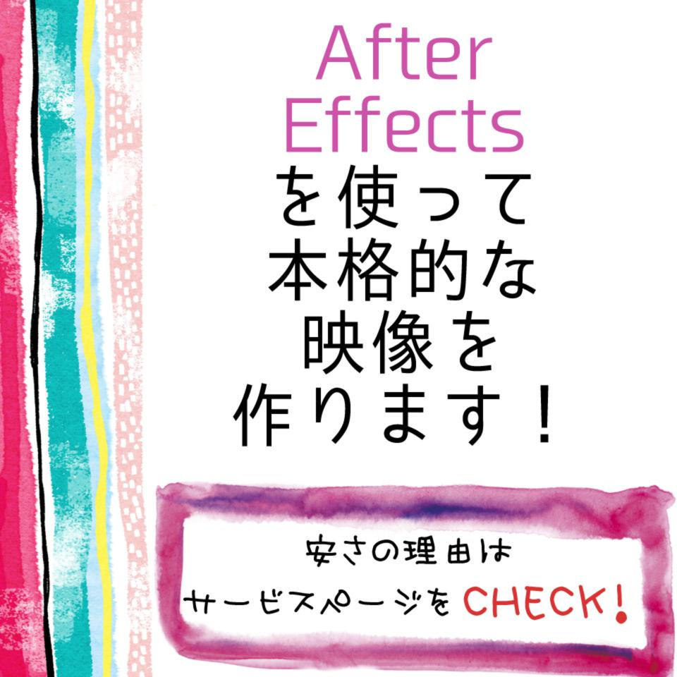 「AfterEffects」のテンプレートを使って映像を作ります!
