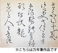 [書道]あなたの大切な、素敵な想いを文字にします!