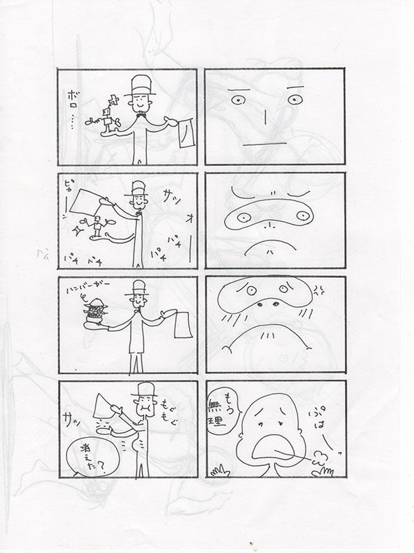 漫画を作ります シュールで笑える漫画はおまかせ