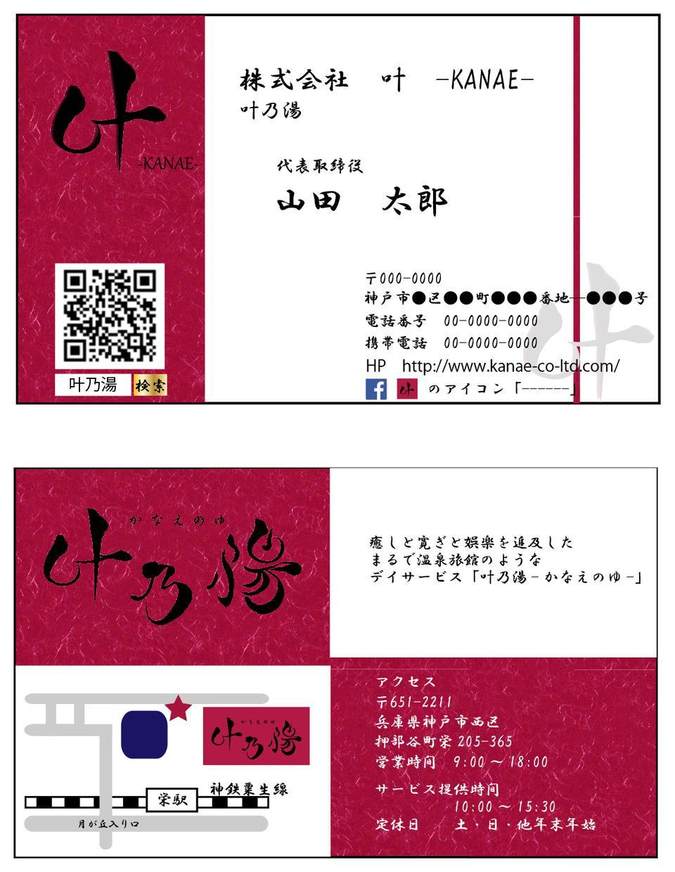 【先着5名様限定】デザイナーが名刺デザイン(片面)いたします。