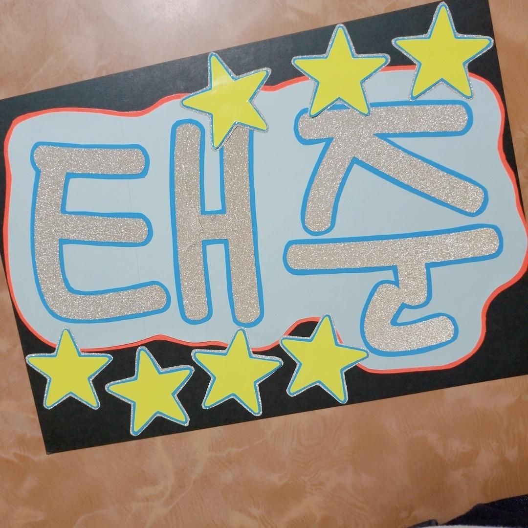アイドル応援うちわ、ボート作成支援致します 韓国語にも対応!字体や、配色選定の相談にのらせていただきます