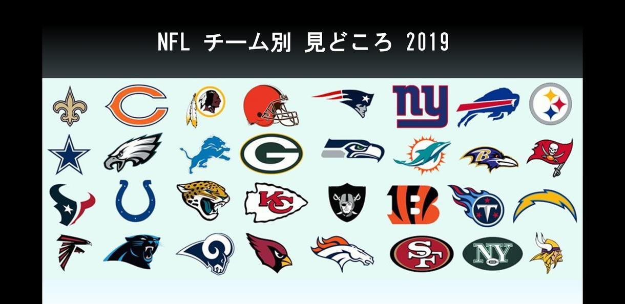 NFL全32チームの紹介をします これであなたもNFL通!2019シーズン情報!
