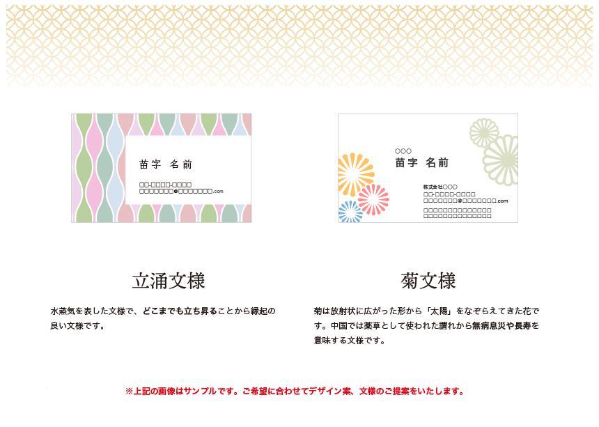和柄 × モダンな名刺をデザインいたします 「吉祥文様」を使って縁起の良い名刺を!