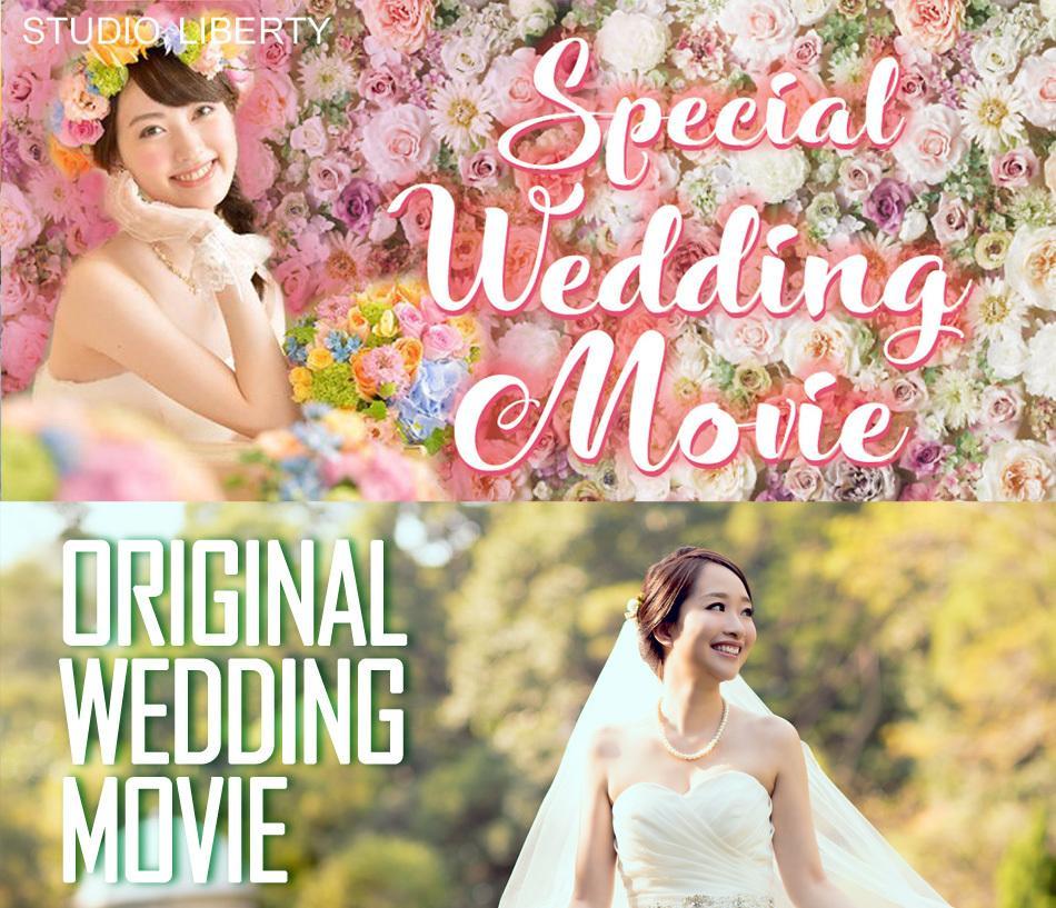パロディ専門結婚式動画を作成します 世界中でどこにも無い感動的なオリジナル結婚式動画を作成します