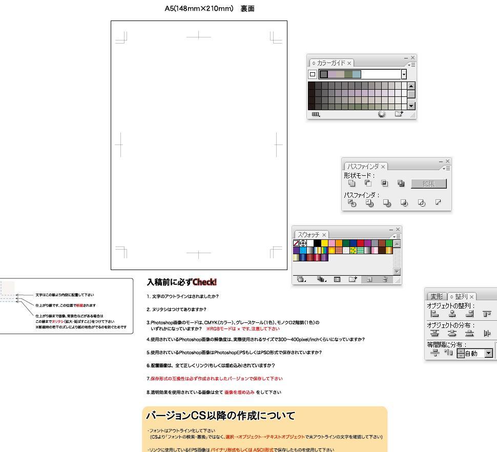 印刷業者の入稿データを作成します 印刷したい元データを印刷入稿データとして納品いたします。